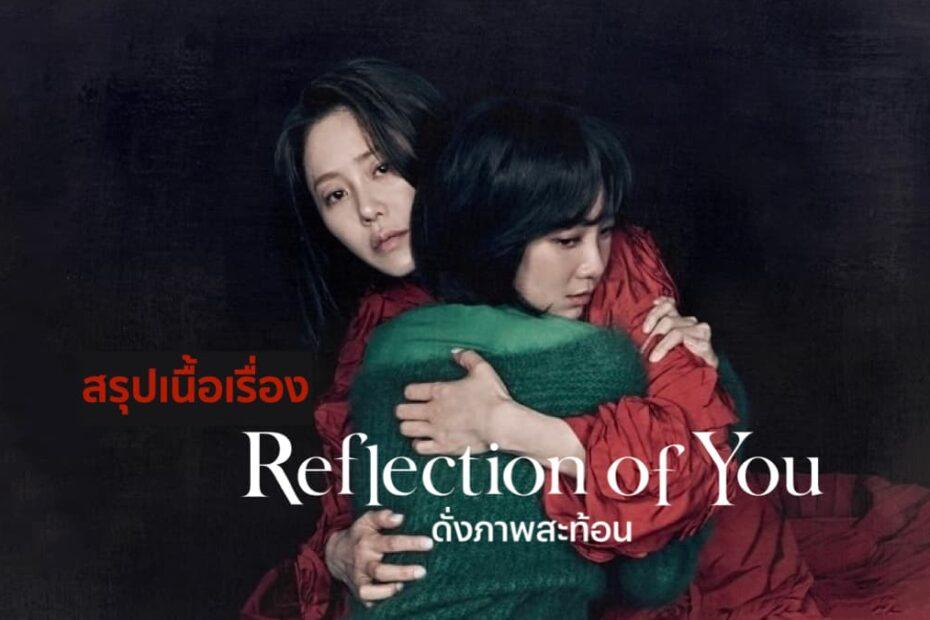 สรุปเนื้อเรื่องซีรีส์ Reflection of You (2021) ดั่งภาพสะท้อน