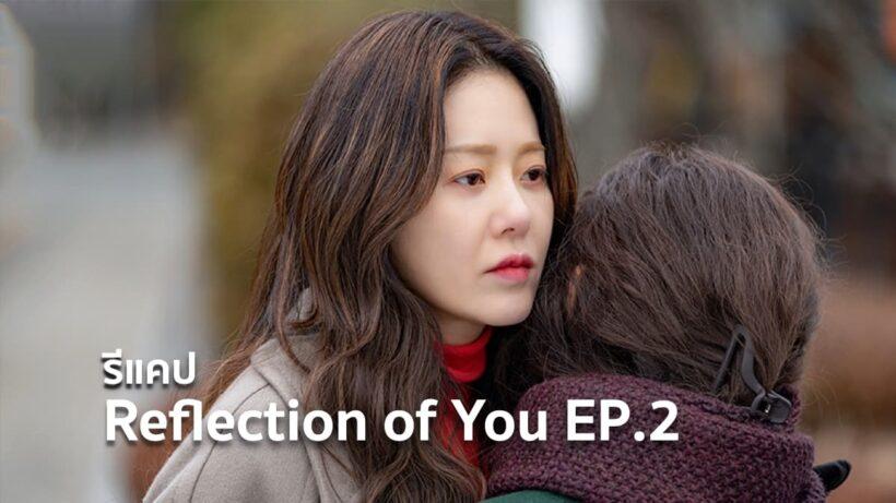 รีแคปซีรีส์ Reflection of You EP.2 : ชื่อของเธอคือ ?