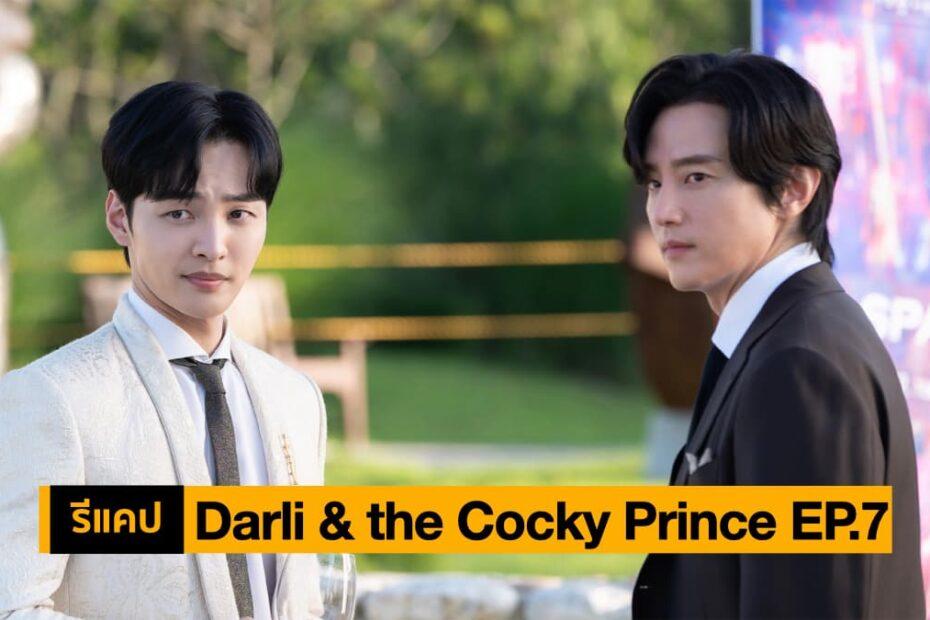 รีแคปซีรีส์ Darli and the Cocky Prince EP.7 : ความเป็นและความตาย