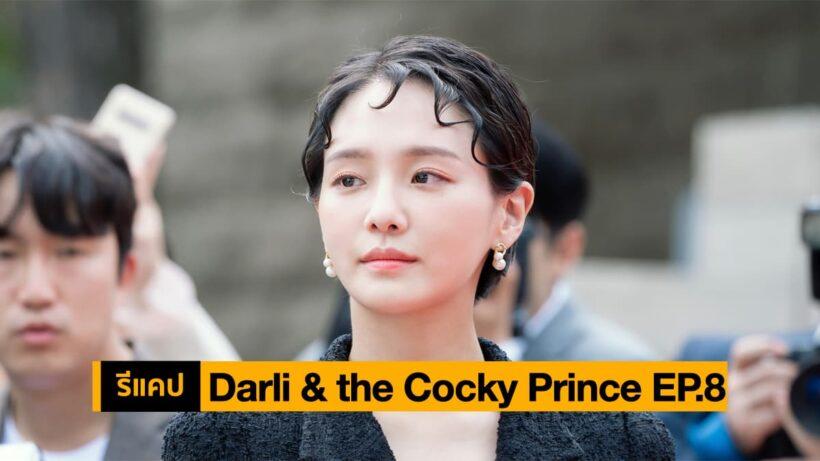 รีแคปซีรีส์ Darli and the Cocky Prince EP.8 : ใช้เงินซื้อความสำเร็จ