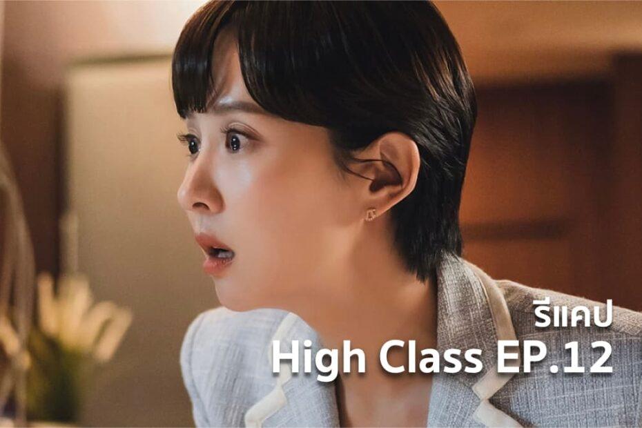 รีแคปซีรีส์ High Class EP.12 : ลางสังหรณ์ไม่เคยผิดพลาด
