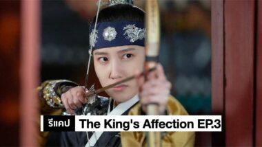 รีแคปซีรีส์ The King's Affection EP.3 : ความรู้สึกแปลก ๆ ที่เรียกว่ารักแรก