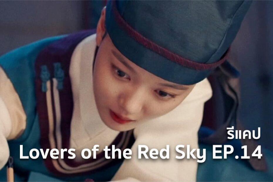 รีแคปซีรีส์ Lovers of the Red Sky EP.14 : ล่อเสือออกจากถ้ำ