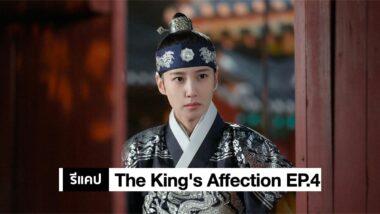 รีแคปซีรีส์ The King's Affection EP.4 : ท่านอาจารย์คนใหม่