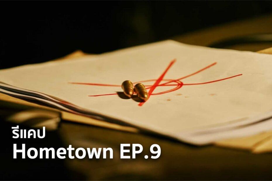 รีแคปซีรีส์ Hometown EP.9 : โรงกรองน้ำชอนยาง