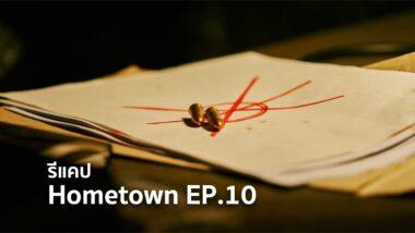 รีแคปซีรีส์ Hometown EP.10 : โจคยองโฮ