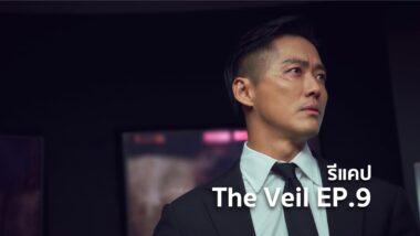 รีแคปซีรีส์ The Veil EP.9 : คนที่ฆ่าสมาชิกในทีม !?
