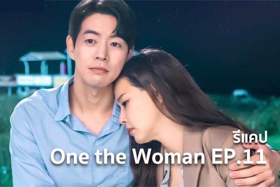 รีแคปซีรีส์ One the Woman EP.11 : เมื่อความจริงเปิดเผย