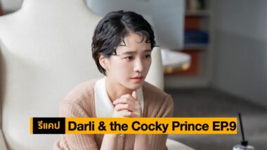 รีแคปซีรีส์ Darli and the Cocky Prince EP.9 : ความรักที่มาพร้อมกับความเสี่ยง