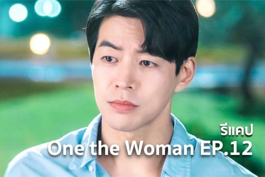 รีแคปซีรีส์ One the Woman EP.12 : 99.9999 เปอร์เซ็นต์