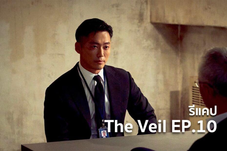 รีแคปซีรีส์ The Veil EP.10 : ชดใช้หนี้เลือด