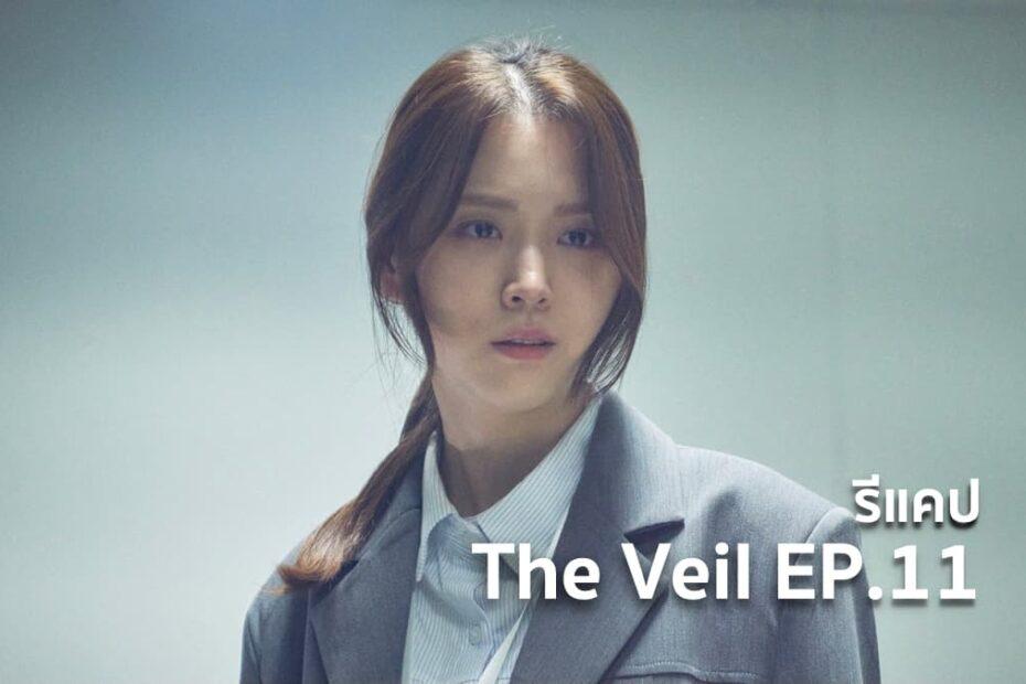 รีแคปซีรีส์ The Veil EP.11 : ความเจ็บปวดในใจขั้นรุนแรง