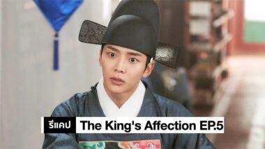 รีแคปซีรีส์ The King's Affection EP.5 : ความเชื่อใจและความโดดเดี่ยว