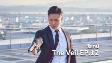 รีแคปซีรีส์ The Veil EP.12 : ตอนจบ