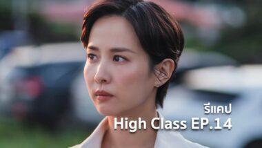 รีแคปซีรีส์ High Class EP.14 : แก้ไขสิ่งผิด ?