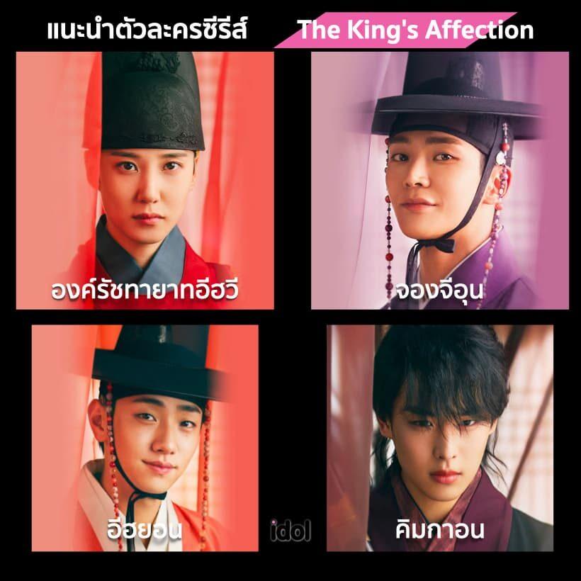 แนะนำตัวละครซีรีส์ The King's Affection (2021) ราชันผู้งดงาม